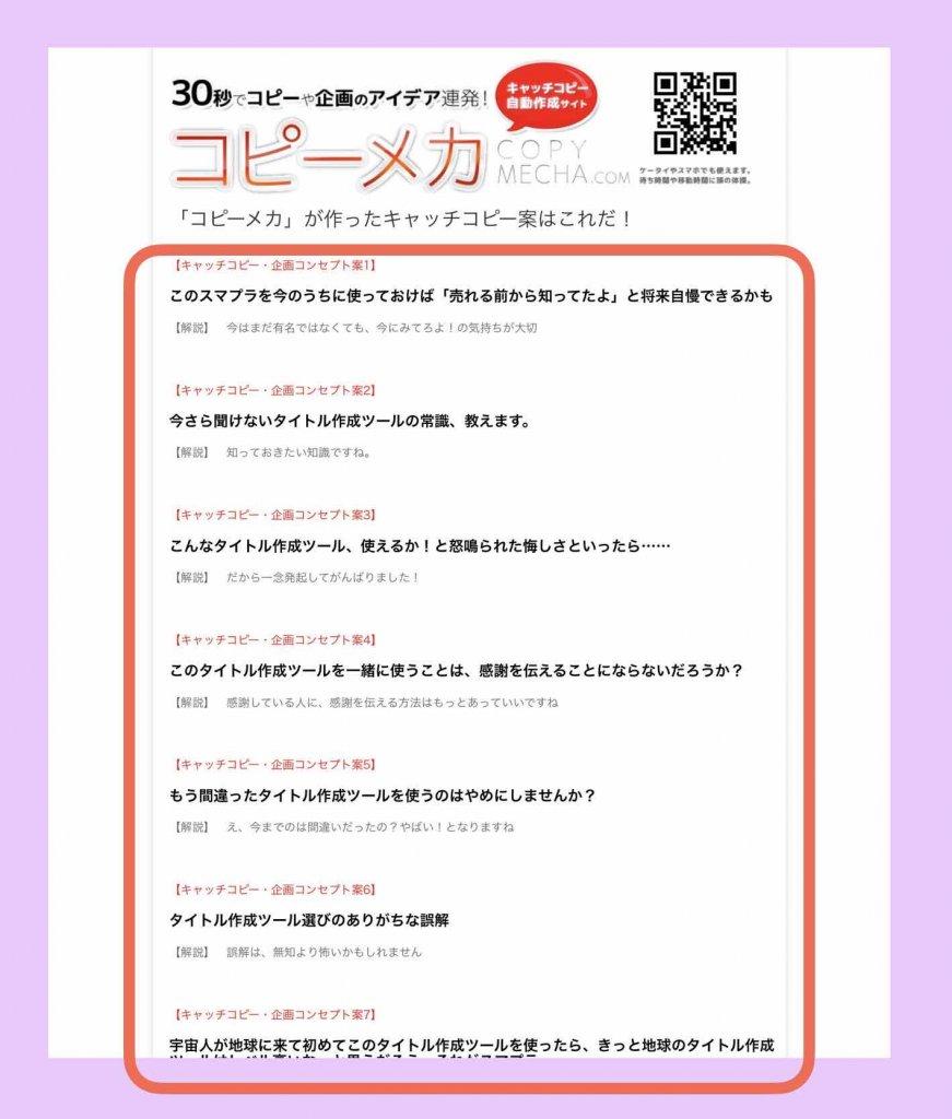 ブログタイトル作成ツール「コピーメカ」使い方説明3