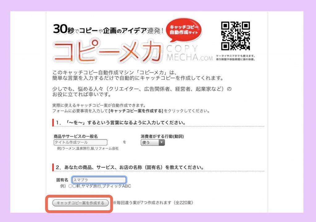 ブログタイトル作成ツール「コピーメカ」使い方説明2