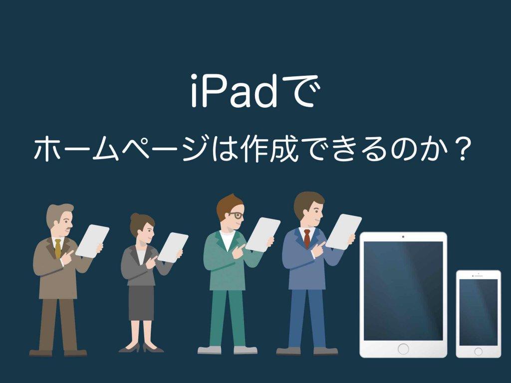 iPadだけでホームページは作成できるのか?【実録自作レビュー】
