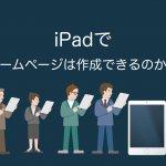 iPadでホームページ作成