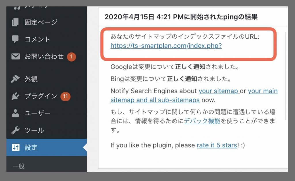 Google XML Sitemapsの設定内容7