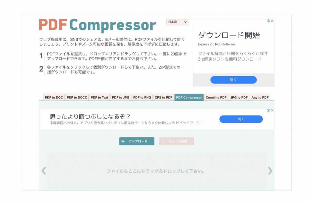PDF圧縮ツールPDFCompressor