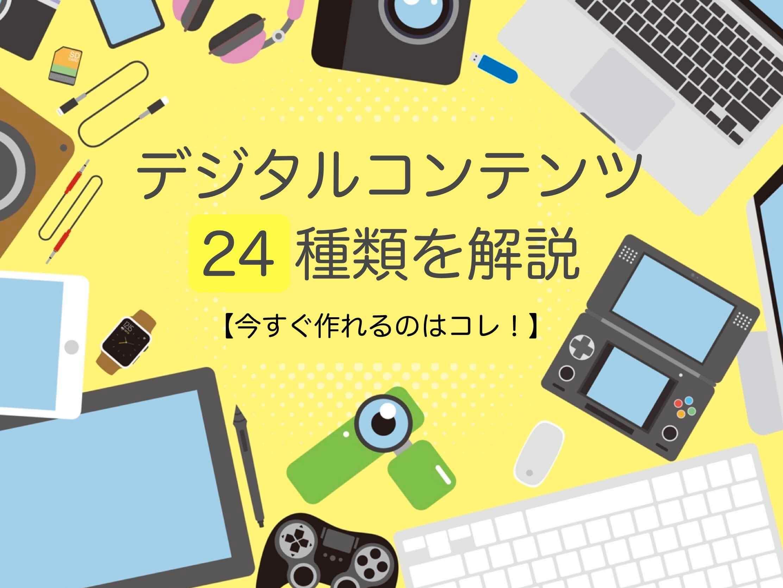 デジタルコンテンツ24種類を解説【今すぐ作れるのはコレ!】