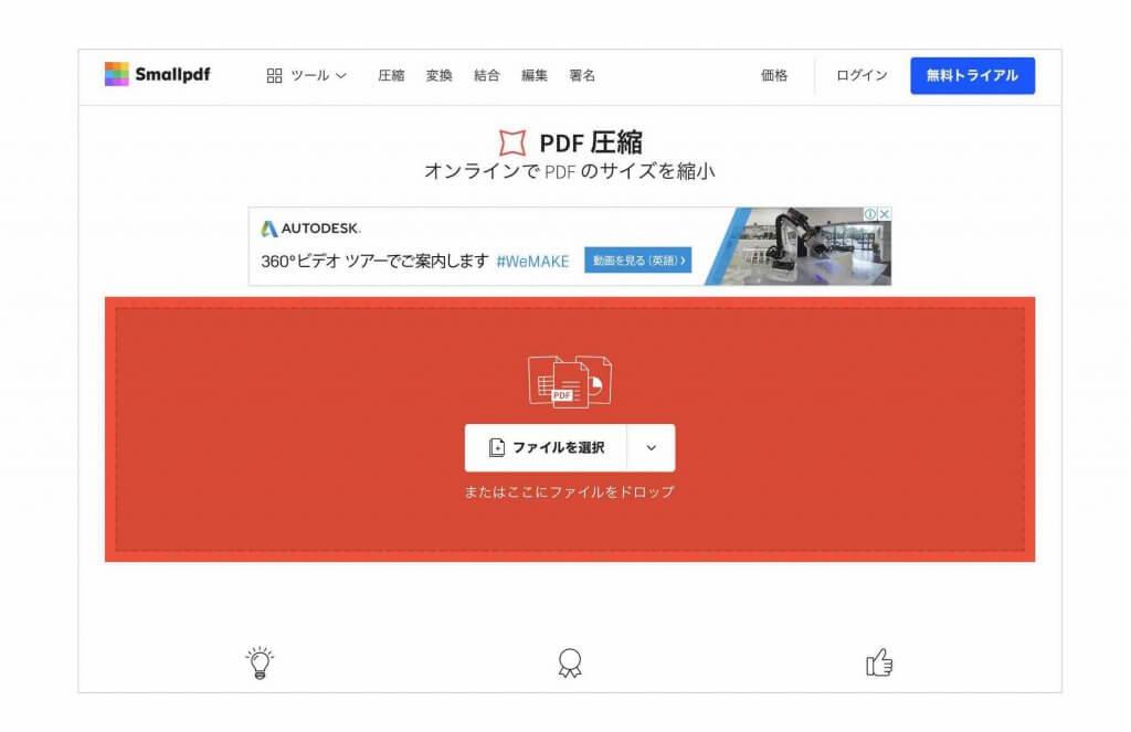 PDF圧縮ツールSmallpdf