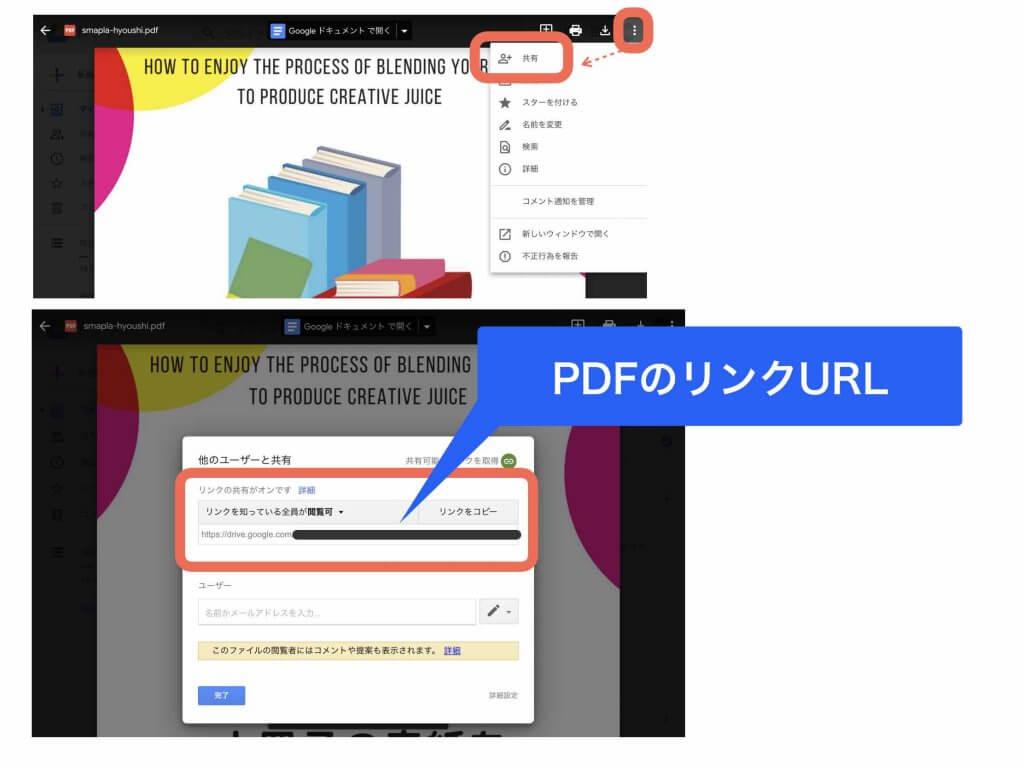GoogleドライブのPDF共有手順