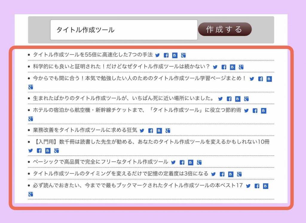 ブログタイトル作成ツール「メガトリ」使い方説明2