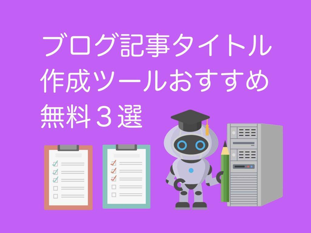 ブログ記事タイトル作成ツールおすすめ無料3選【2020年最新版】