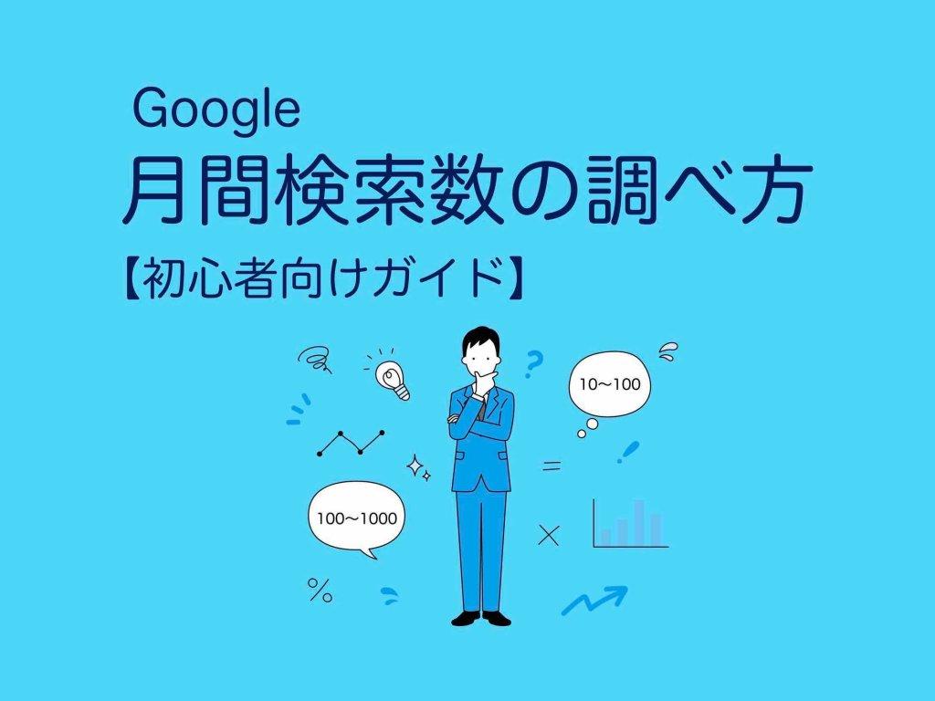 月間検索数の調べ方【無料で検索ボリュームを調べる方法】