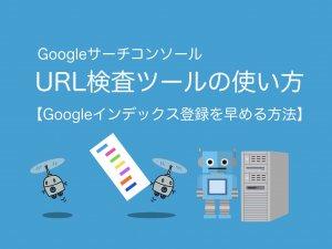 URL検索ツールの使い方
