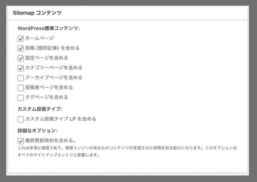Google XML Sitemapsの設定内容3