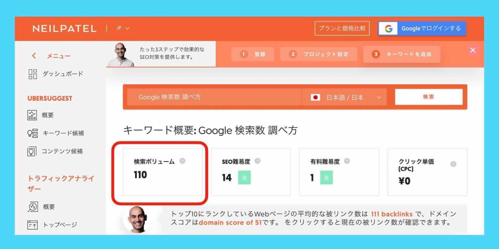 Ubersuggestで調べた月間検索数の表示例