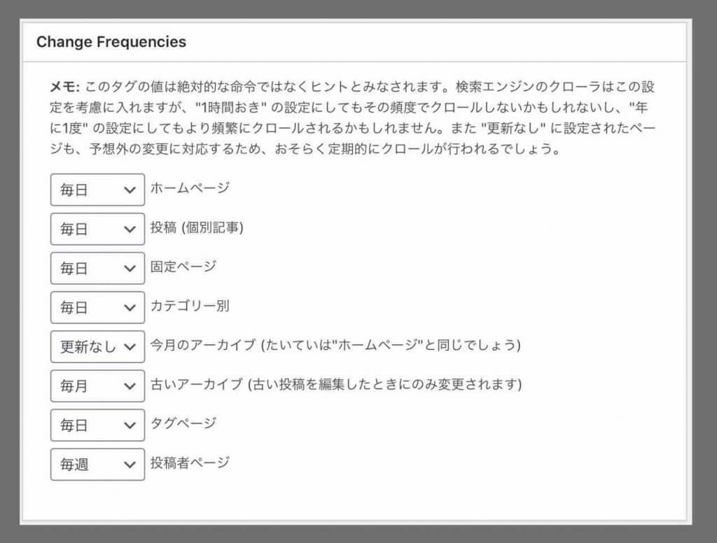Google XML Sitemapsの設定内容5