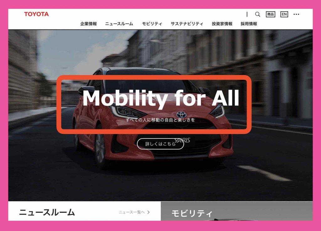 トヨタのキャッチコピー