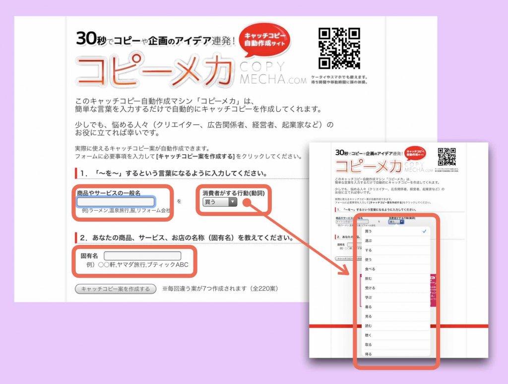 ブログタイトル作成ツール「コピーメカ」使い方説明1