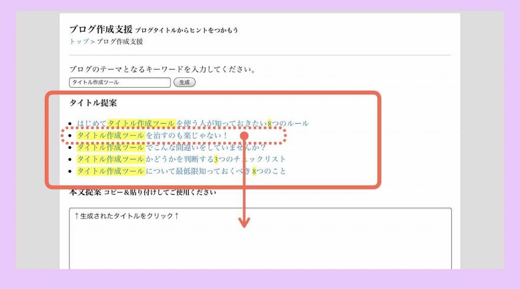 ブログタイトル作成ツール「ブログ作成支援」使い方説明2