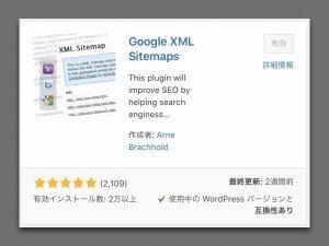 Google XML Sitemapsをインストールし有効化