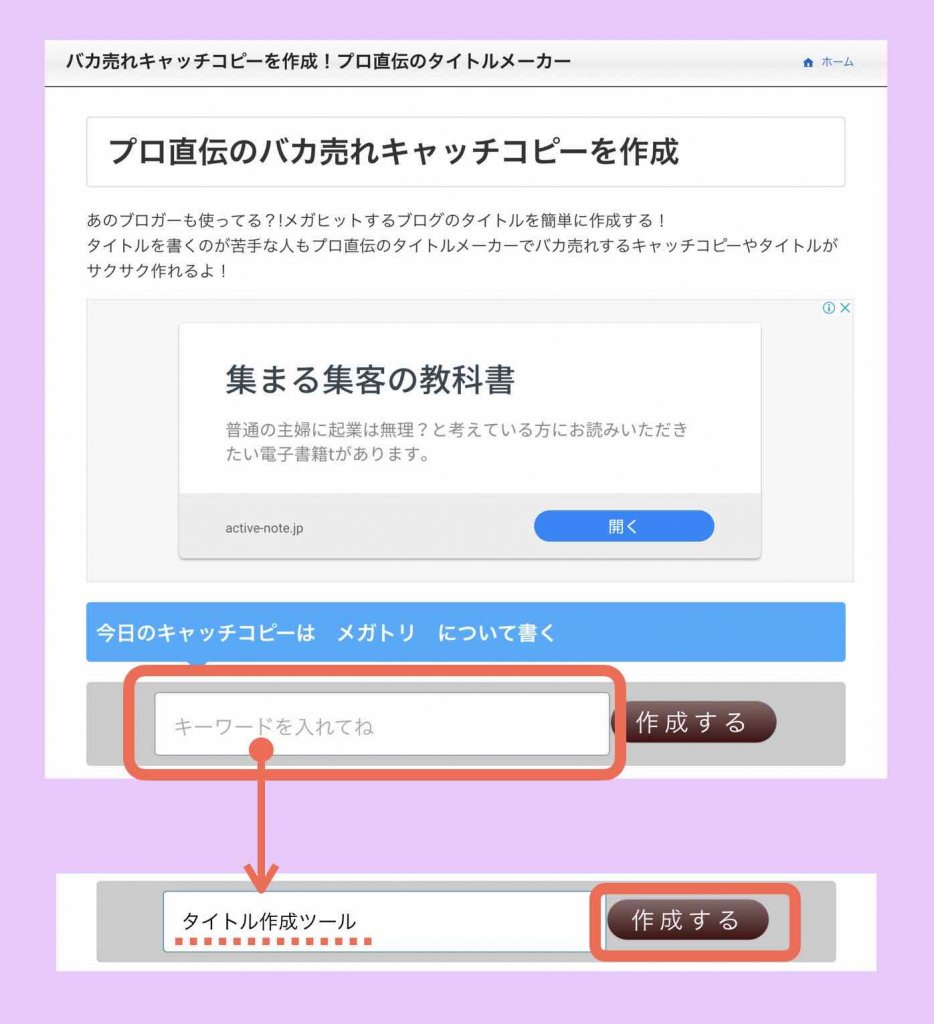 ブログタイトル作成ツール「メガトリ」使い方説明1