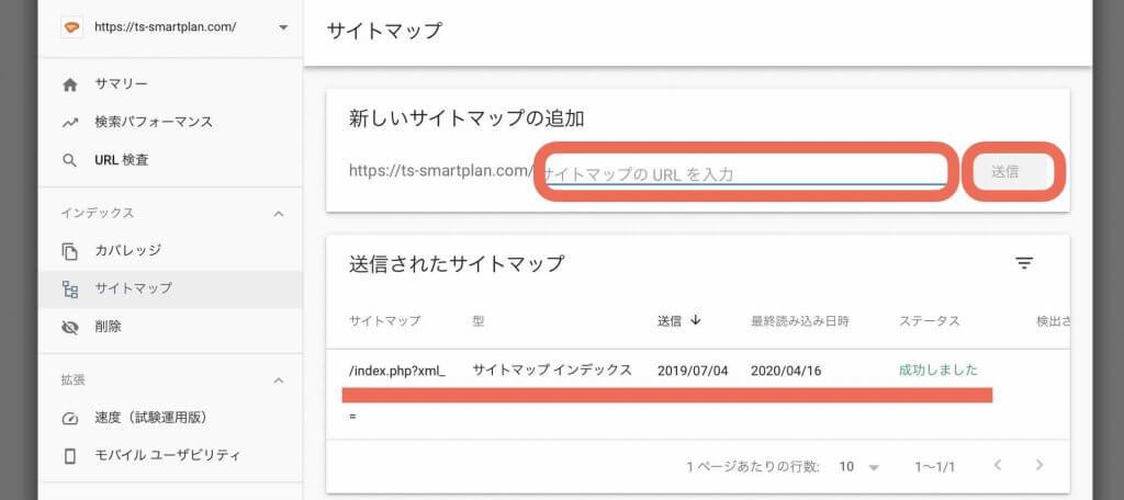 Google XML Sitemapsの設定内容8