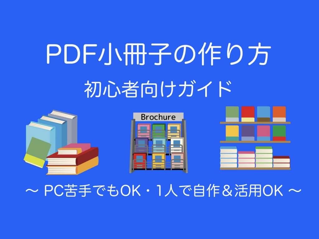 PDF小冊子の作り方ガイド【PC不要:1人で自作から活用まで】