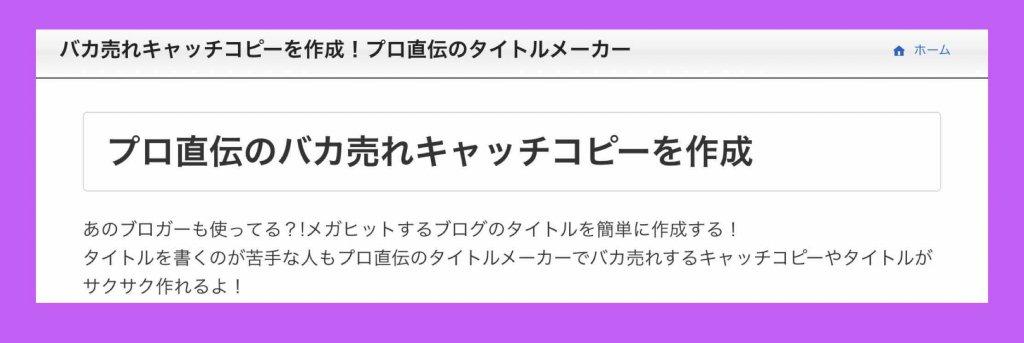 ブログタイトル作成ツール「メガトリ」