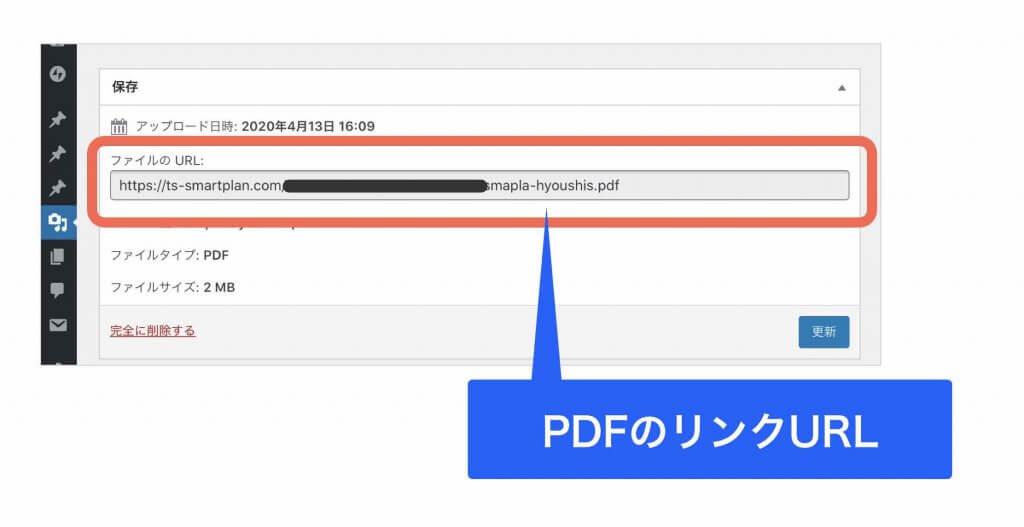 WordPressのPDFファイルのURL