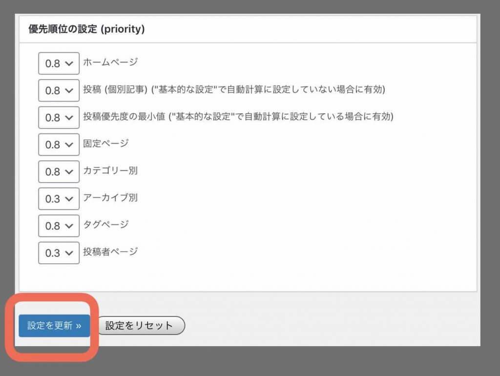 Google XML Sitemapsの設定内容6