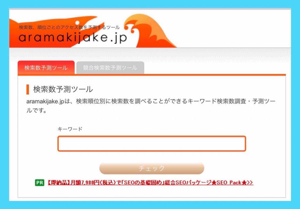 最も簡単に月間検索数を調べる(aramakijake)