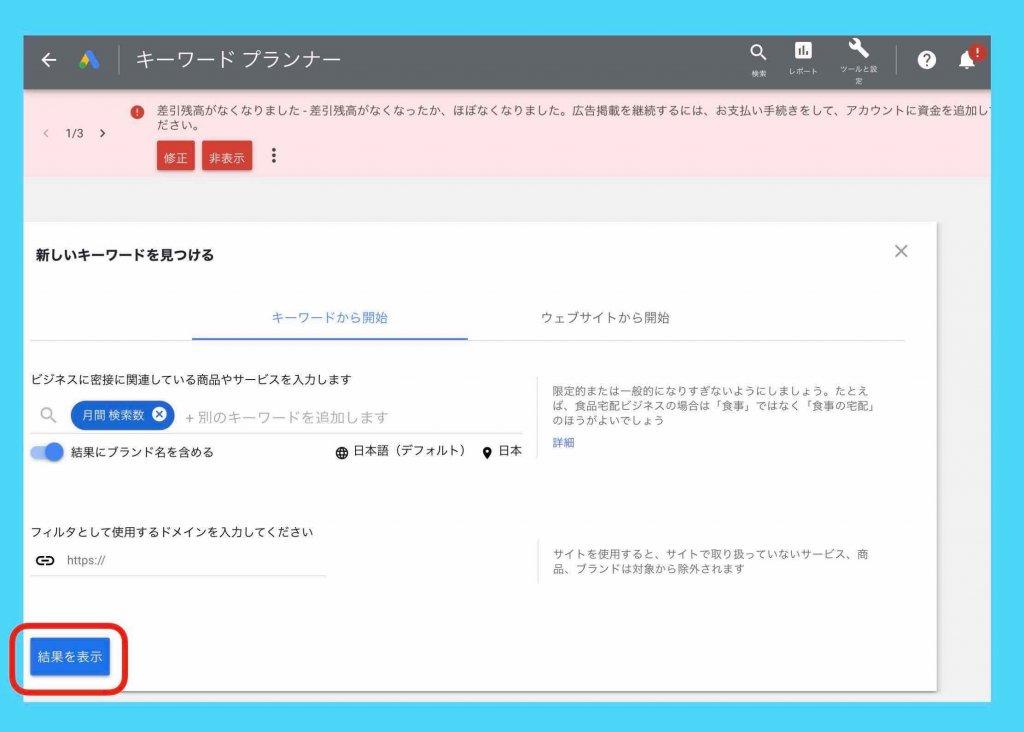 Googleキーワードプランナーの使い方(月間検索数を表示する)