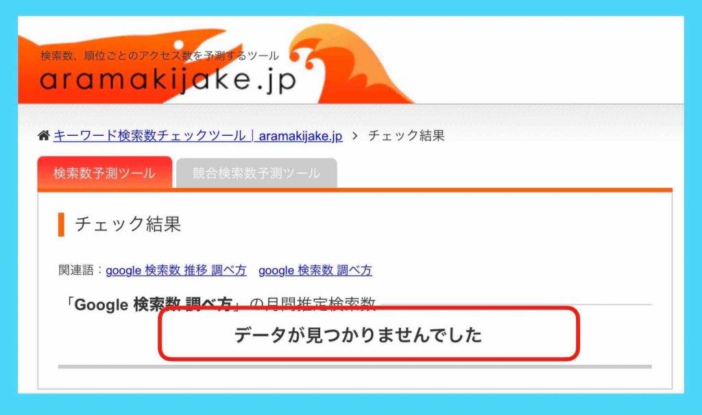 aramakijakeで月間検索数が表示されない例