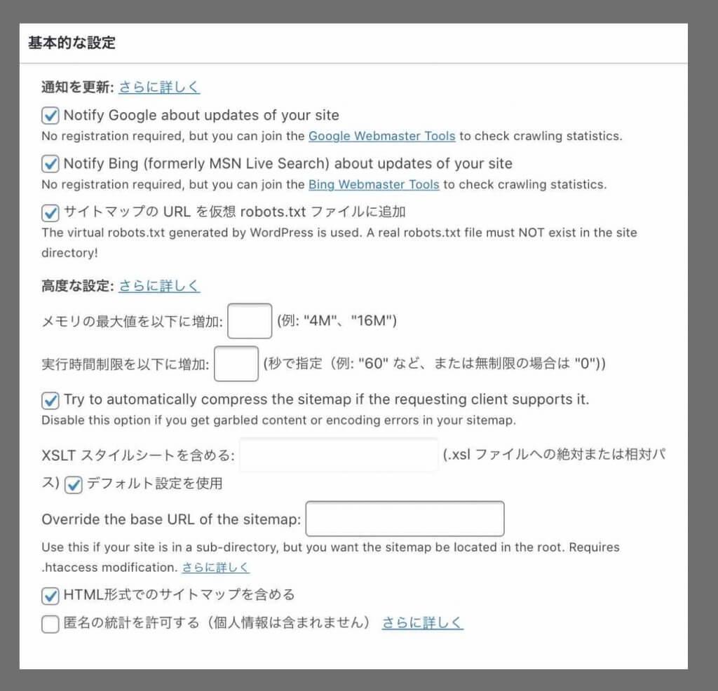 Google XML Sitemapsの設定内容1