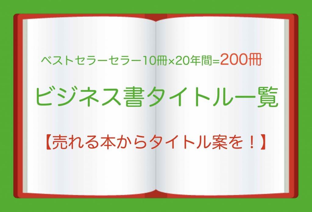 ビジネス書タイトル例一覧200冊【売れる本からタイトル案を!】