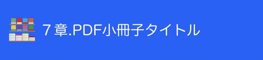 第7章PDF小冊子タイトル