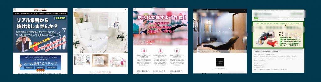 iPadで作成したホームページ例