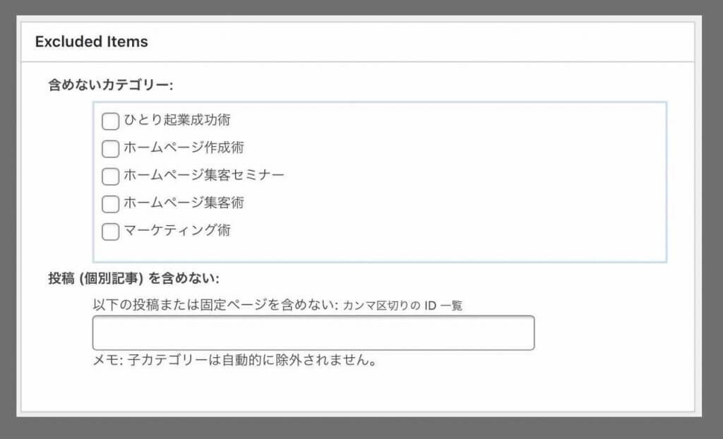 Google XML Sitemapsの設定内容4