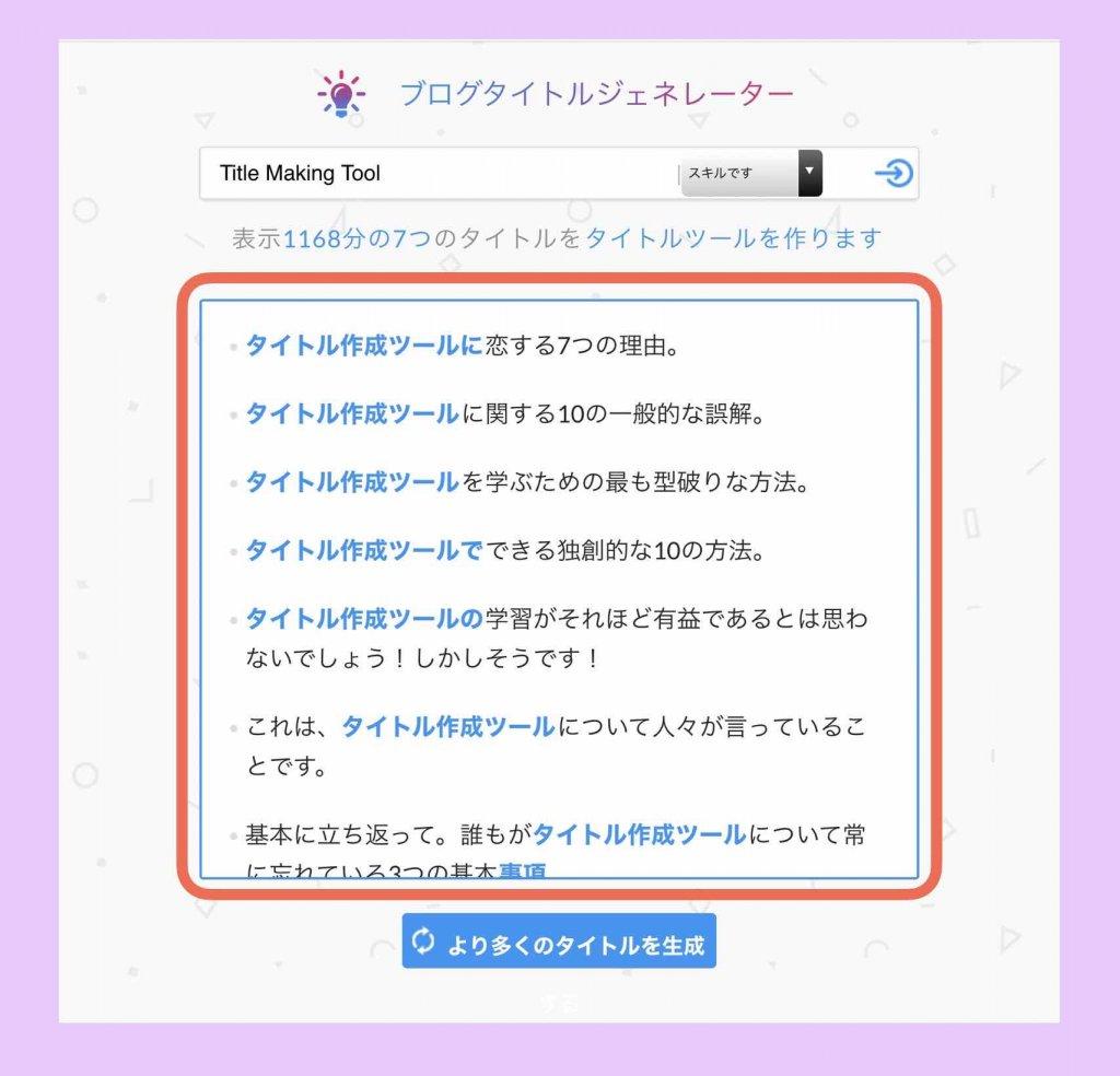 ブログタイトル作成ツール「Blog Title Generator」使い方説明4