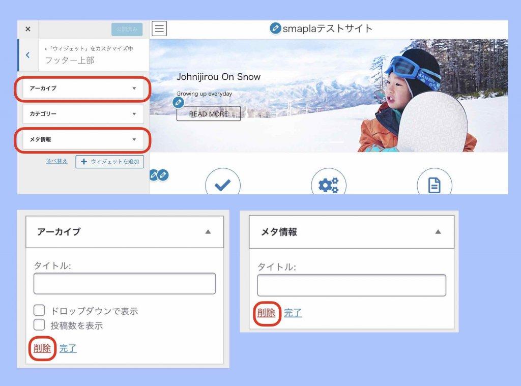 ワードプレスホームページ用テーマLightningカスタマイズウィジェット削除設定例