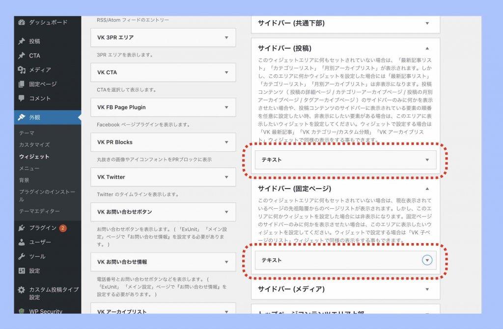 ホームページ上から初期設定状態で表示される余計なウィジェットを消すためにダミーウィジェットを追加した結果例