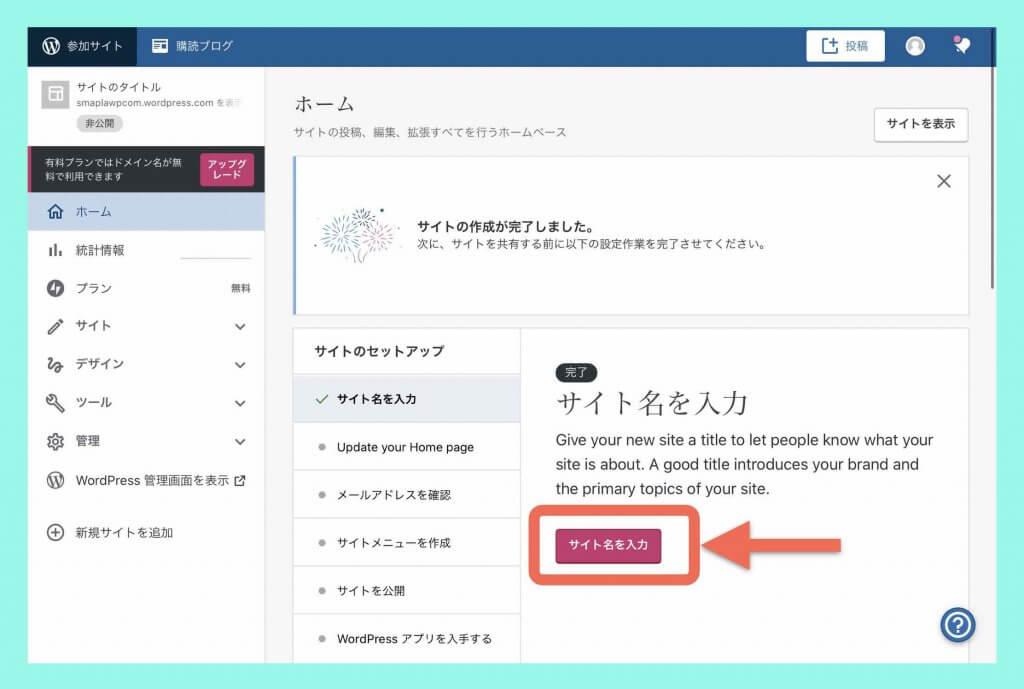 WordPress.comサイト名入力へ
