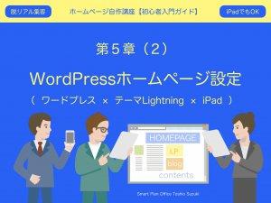 ワードプレスホームページ編集Lightning編