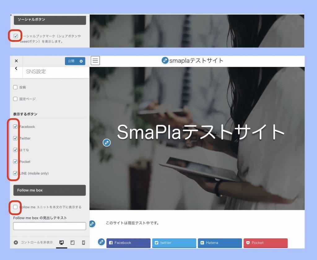 ホームページ上に表示するSNSボタンの設定例