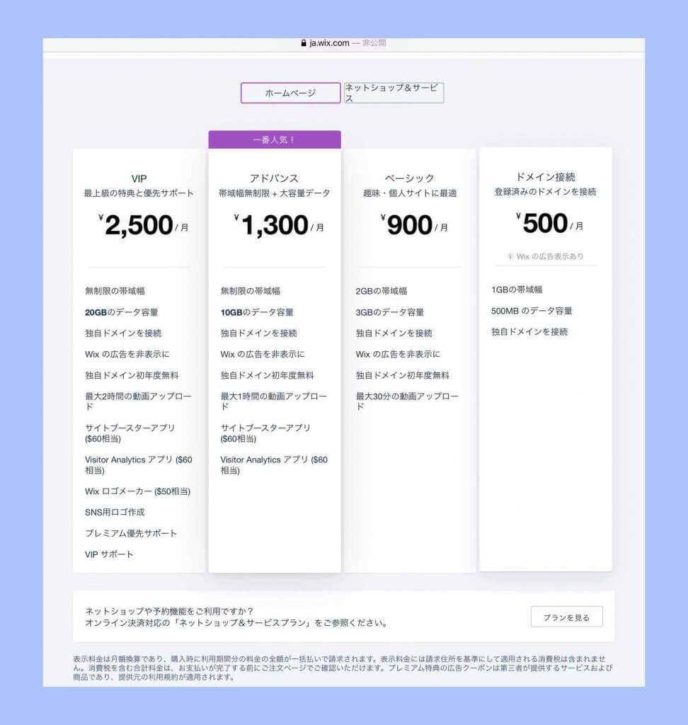 Wix有料プラン料金表