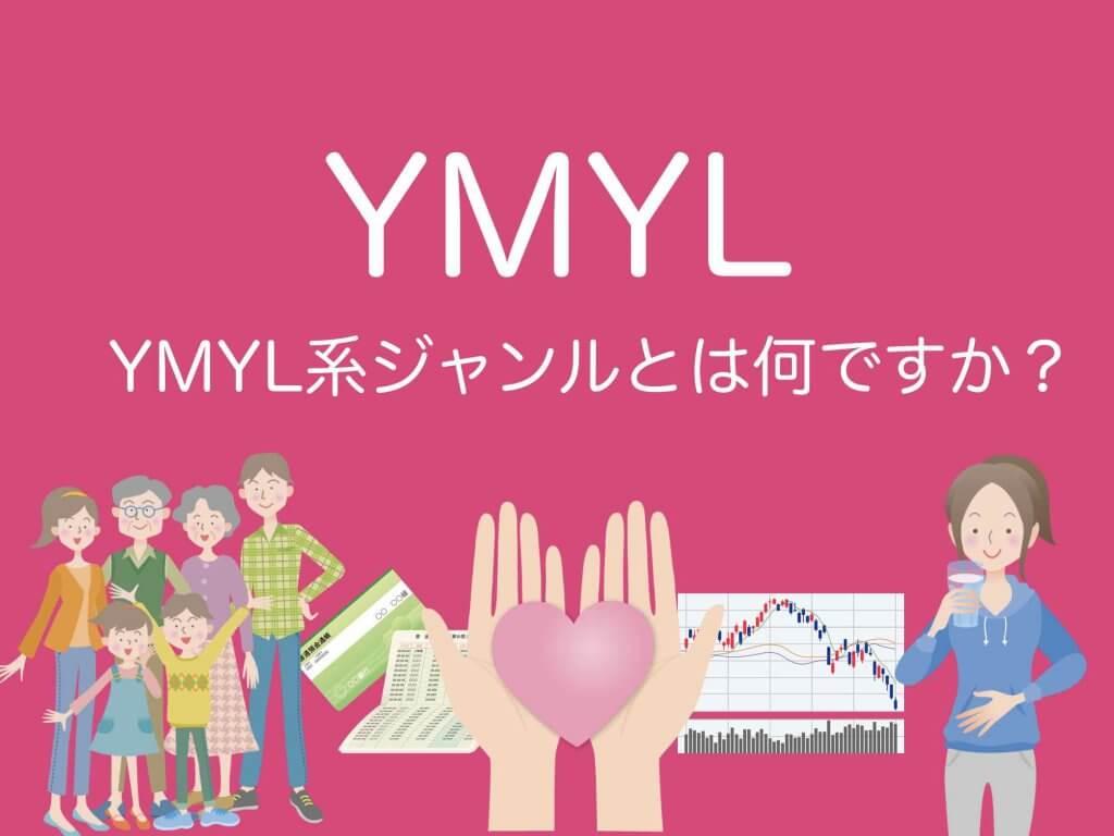 YMYL系ジャンルとは何ですか?【この領域を避けるべき3つの理由】