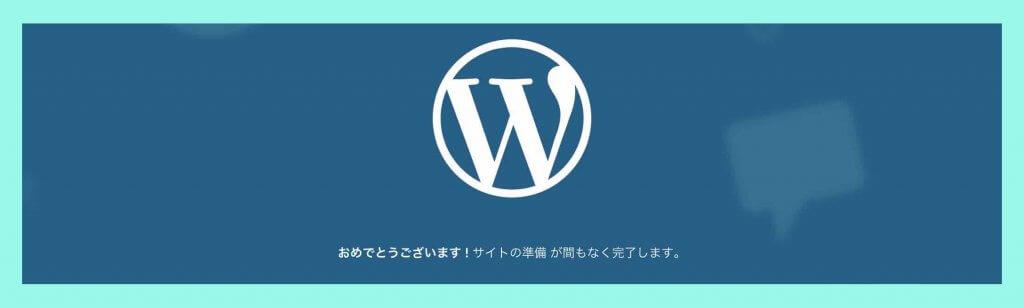 WordPress.comサイト準備中のメッセージ
