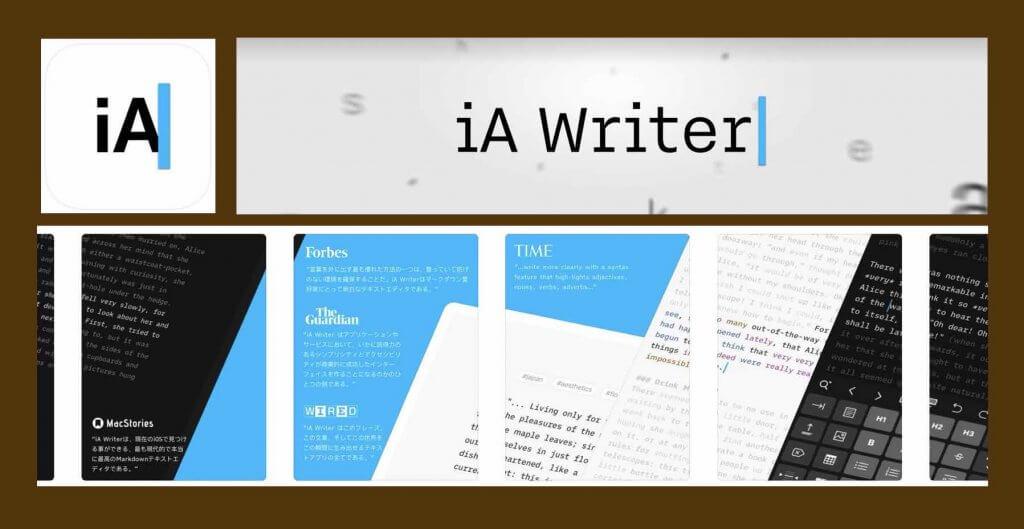 ブログ記事文章を書くアプリ(iPadおよびiPhone用)IA WRITER