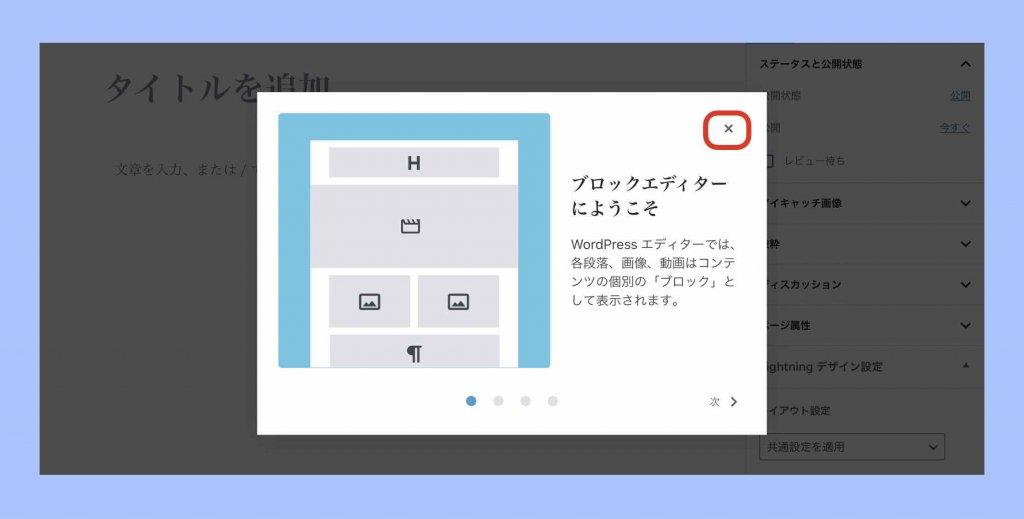 ブロックエディターポップアップメッセージ例