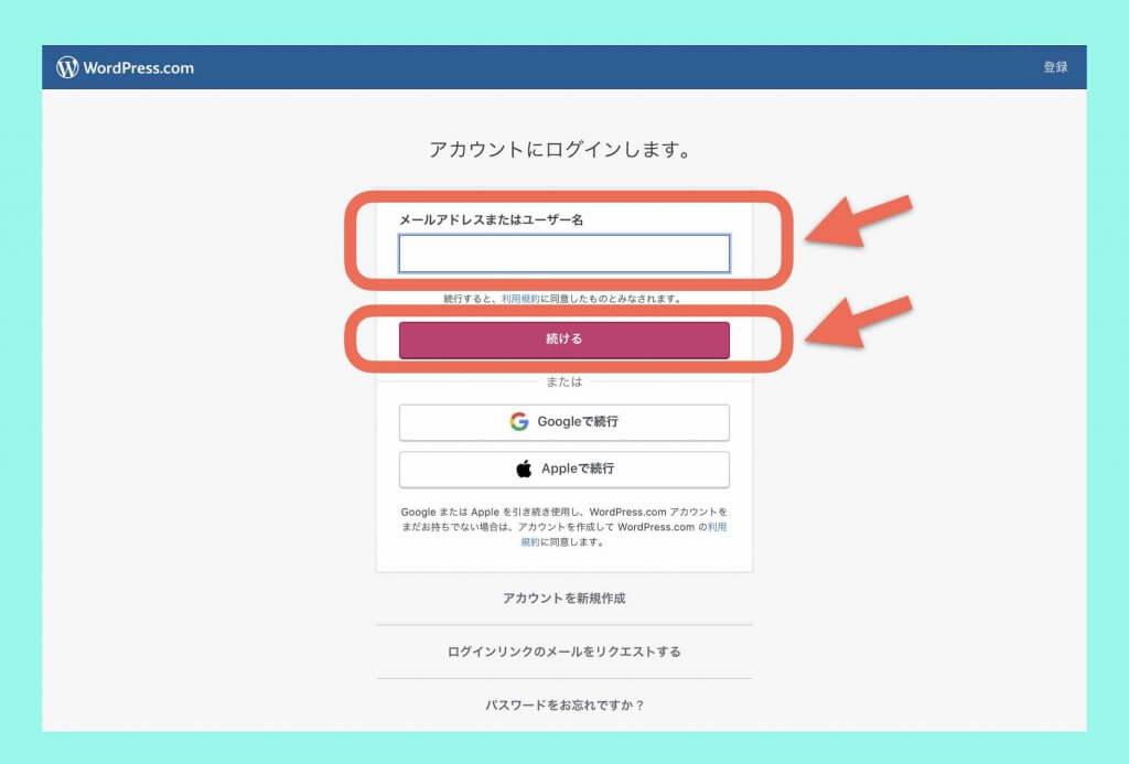 WordPress.comログインID入力