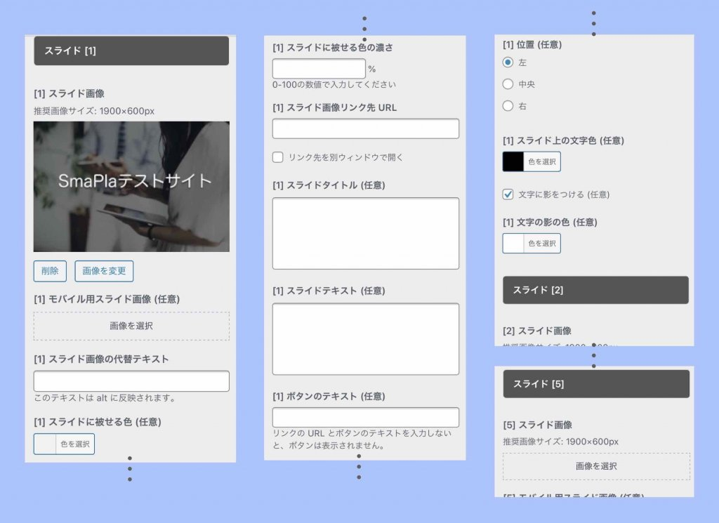 ホームページのトップページスライダーを無効にする設定例