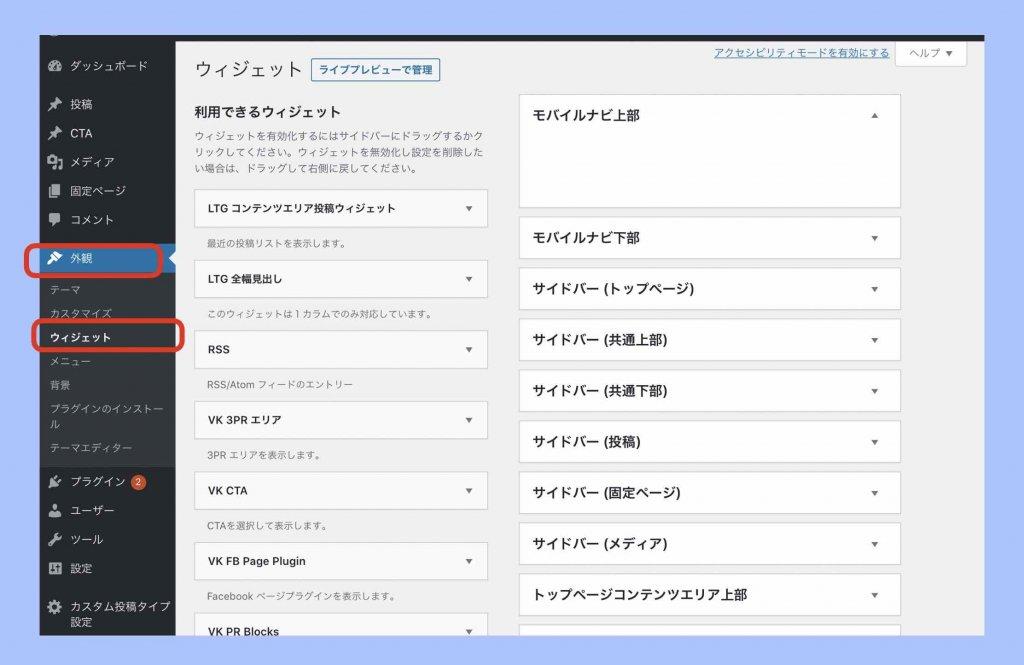 ワードプレスのウィジェット画面例
