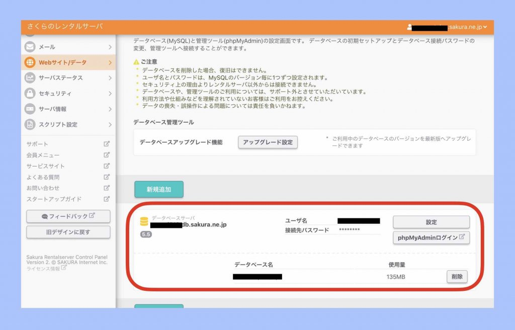 データベース作成完了確認手順例
