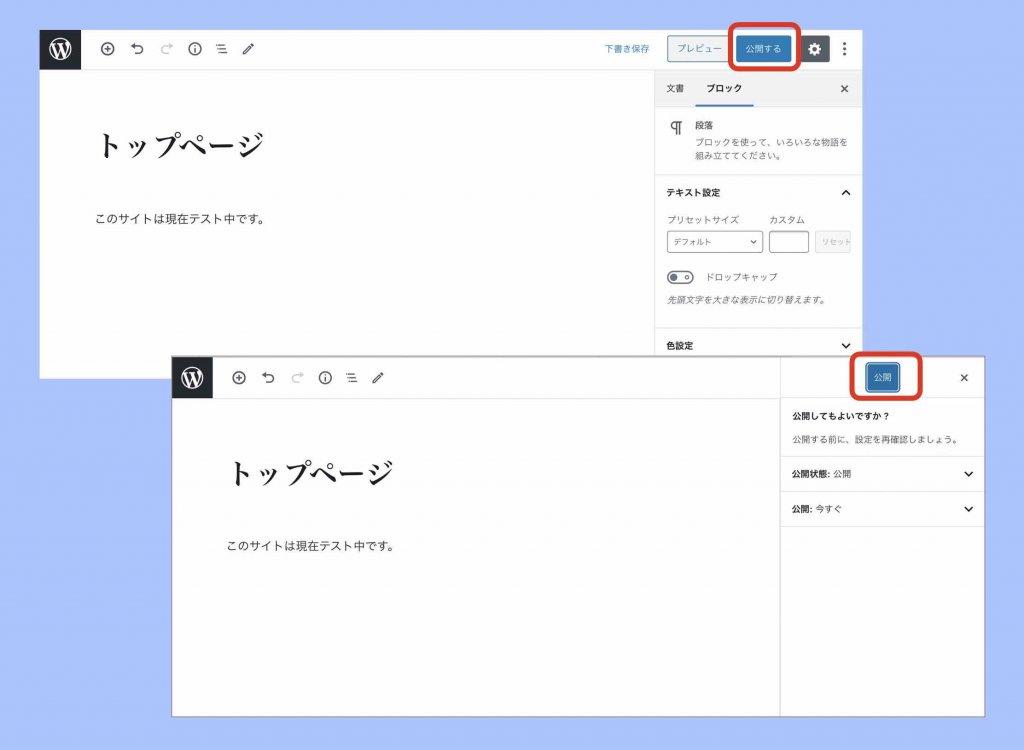 固定ページの公開例